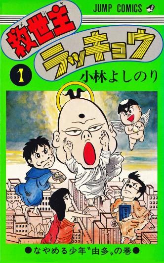 救世主ラッキョウ(集英社/コミック)第1巻