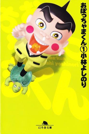おぼっちゃまくん(幻冬舎/文庫・Kindle)第1巻