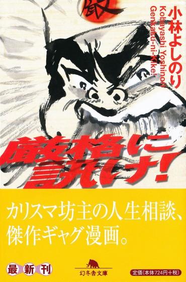 厳格に訊け!(幻冬舎/文庫・Kindle)第1巻
