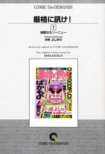 厳格に訊け!(コミックパーク/コミック)第1巻
