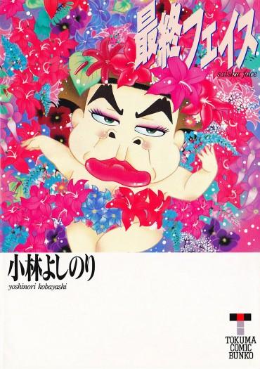 最終フェイス(徳間書店/文庫)第1巻