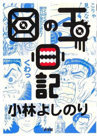 目の玉日記(小学館/単行本)第1巻