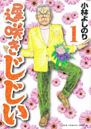 遅咲きじじい(小学館/コミック)第1巻