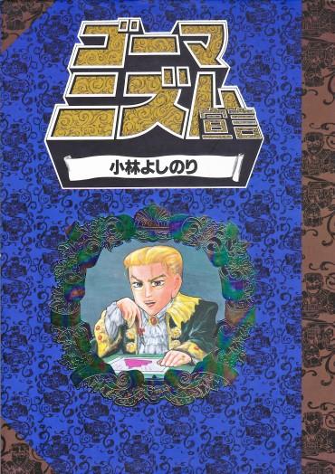 ゴーマニズム宣言(扶桑社/単行本)第1巻