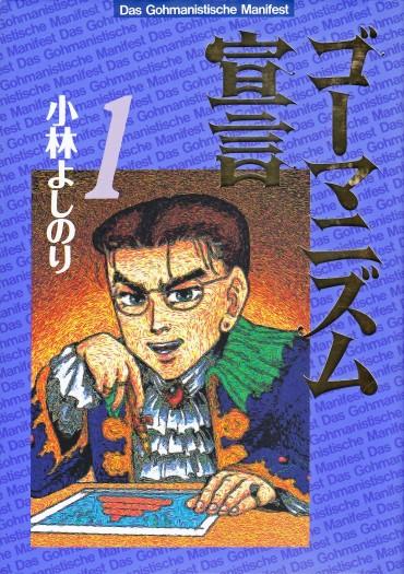 ゴーマニズム宣言(双葉社/単行本)第1巻