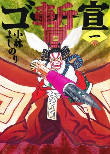 ゴー宣・暫(小学館/単行本・Kindle)第1巻