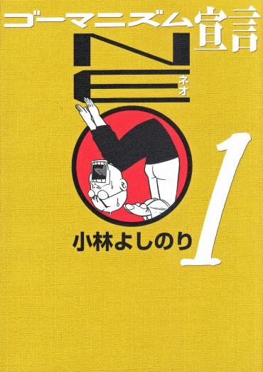 ゴーマニズム宣言NEO(小学館/単行本・Kindle)第1巻