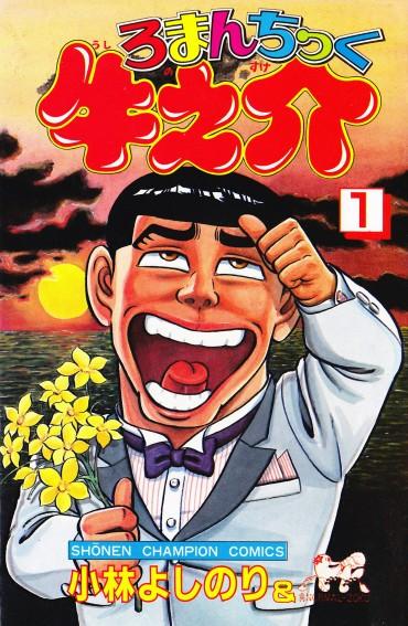 ろまんちっく牛之介(秋田書店/コミック)第1巻