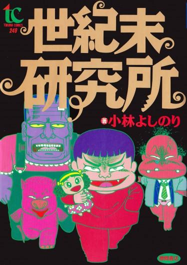 世紀末研究所(徳間書店/文庫)第1巻