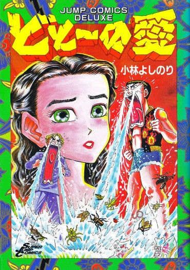 どとーの愛(集英社/コミック)第1巻
