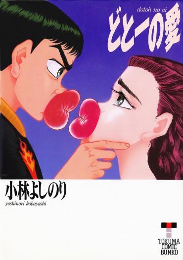 どとーの愛(徳間書店/文庫)第1巻