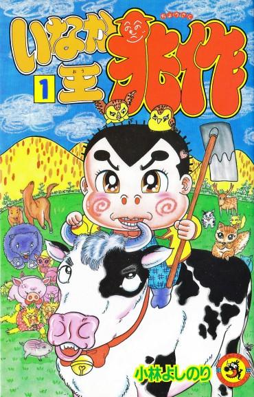 いなか王兆作(小学館/コミック)第1巻