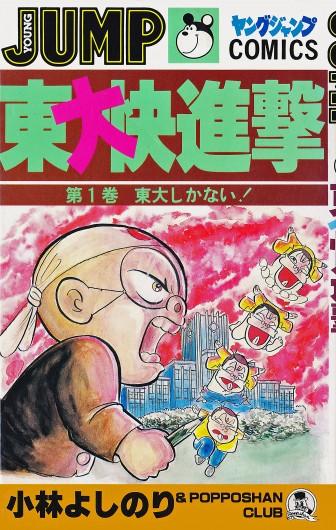 東大快進撃(集英社/コミック)第1巻