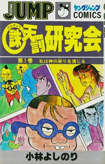 ○誅天罰研究会(集英社/コミック)第1巻