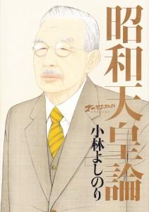 昭和天皇論(帯ナシ)