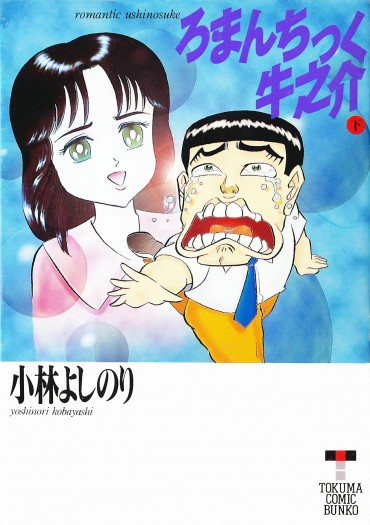 ろまんちっく牛之介(徳間書店/文庫)下巻