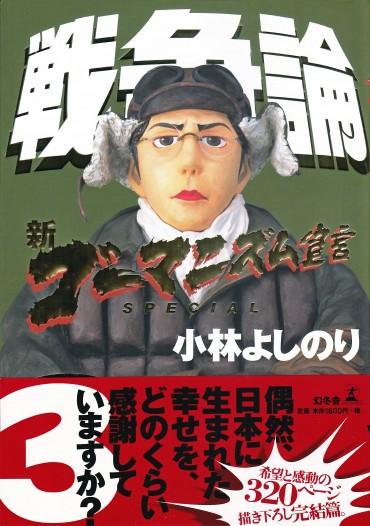 新ゴーマニズム宣言SPECIAL「戦争論3」(幻冬舎/単行本・Kindle)
