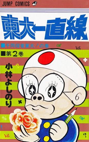 東大一直線(集英社/コミック) 第2巻