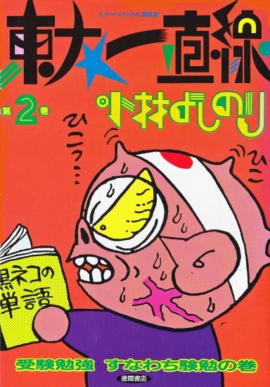東大一直線(徳間書店/単行本)第2巻
