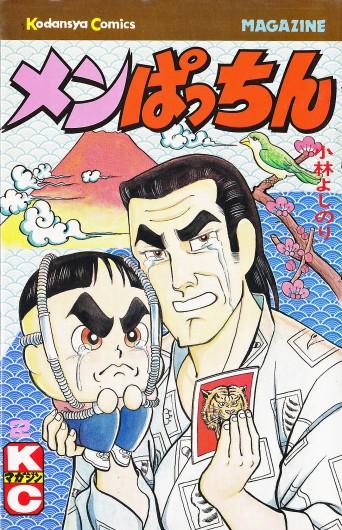 メンぱっちん(講談社/コミック)第2巻