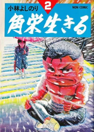 角栄生きる(祥伝社/コミック)第2巻