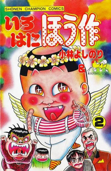 いろはにほう作(秋田書店/コミック)第2巻
