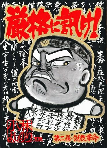 厳格に訊け!(小学館/コミック)第2巻