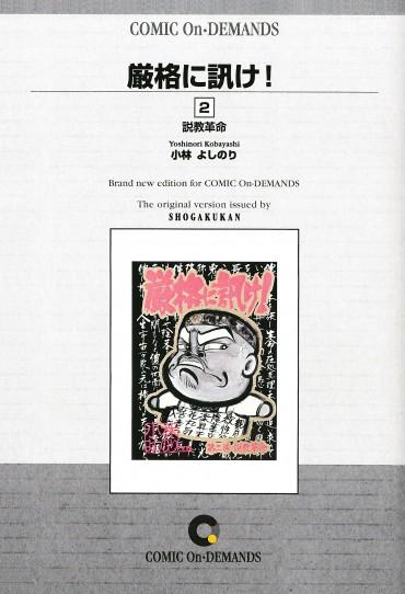 厳格に訊け!(コミックパーク/コミック)第2巻
