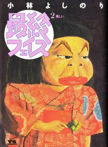 最終フェイス(小学館/コミック)第2巻