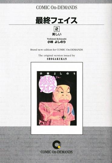 最終フェイス(コミックパーク/コミック)第2巻