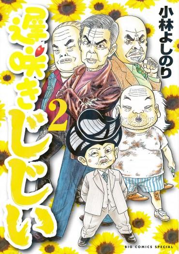 遅咲きじじい(小学館/コミック)第2巻