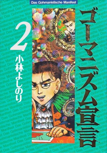 ゴーマニズム宣言(双葉社/単行本)第2巻
