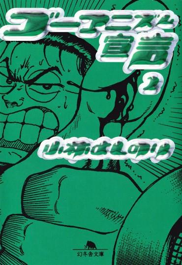 ゴーマニズム宣言(幻冬舎/文庫・Kindle)第2巻