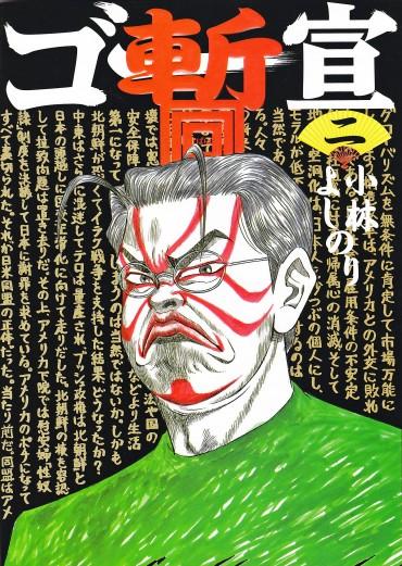 ゴー宣・暫(小学館/単行本・Kindle)第2巻