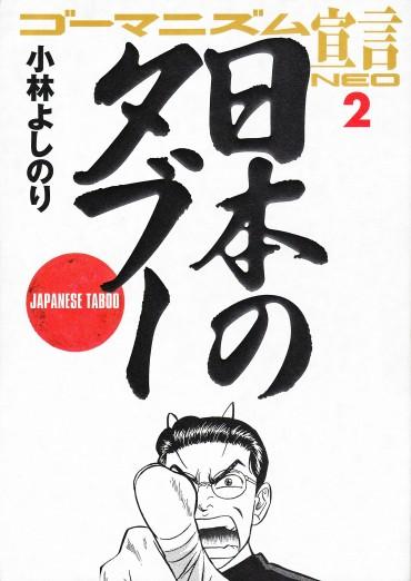 ゴーマニズム宣言NEO(小学館/単行本・Kindle)第2巻
