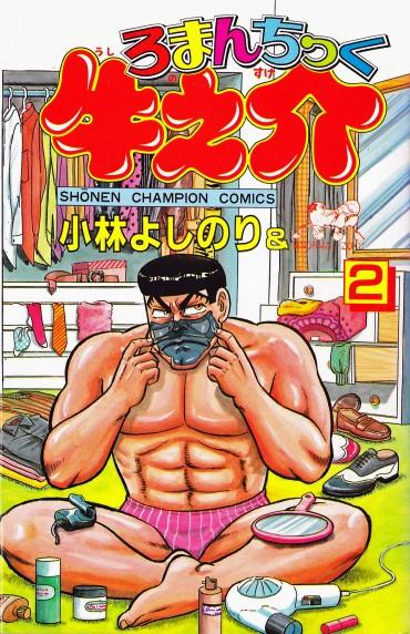 ろまんちっく牛之介(秋田書店/コミック)第2巻