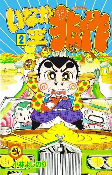 いなか王兆作(小学館/コミック)第2巻