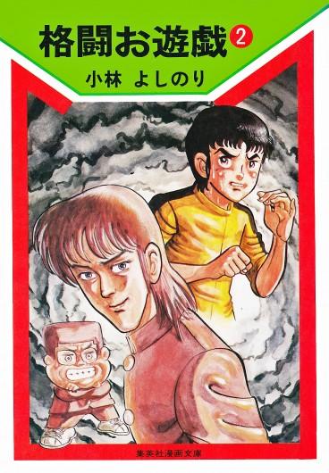 格闘お遊戯(集英社/文庫)第2巻