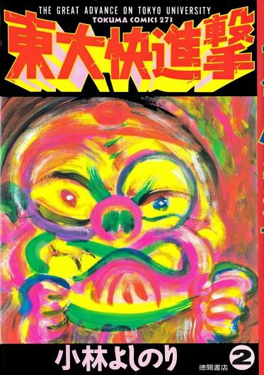 東大快進撃(徳間書店/単行本)第2巻