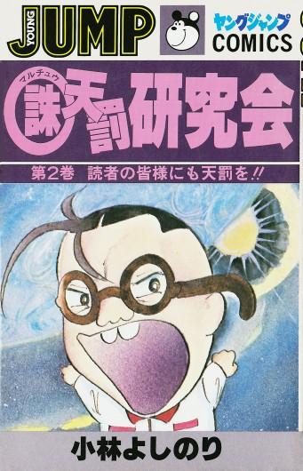 ○誅天罰研究会(集英社/コミック)第2巻