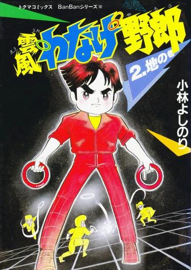 風雲わなげ野郎(徳間書店/単行本)第2巻