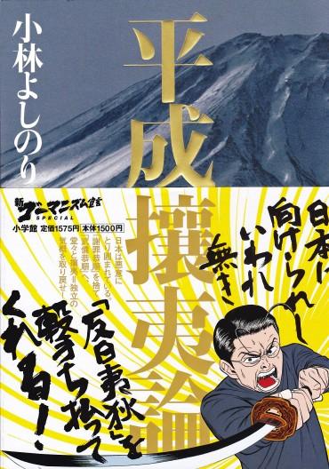 新ゴーマニズム宣言SPECIAL「平成攘夷論」(小学館/単行本・Kindle)