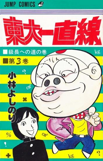 東大一直線(集英社/コミック) 第3巻