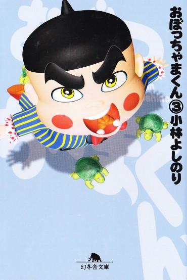 おぼっちゃまくん(幻冬舎/文庫・Kindle)第3巻