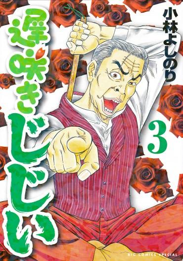 遅咲きじじい(小学館/コミック)第3巻