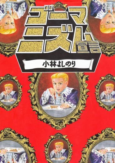 ゴーマニズム宣言(扶桑社/単行本)第3巻