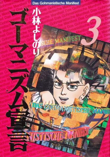 ゴーマニズム宣言(双葉社/単行本)第3巻