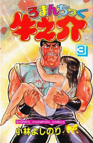 ろまんちっく牛之介(秋田書店/コミック)第3巻