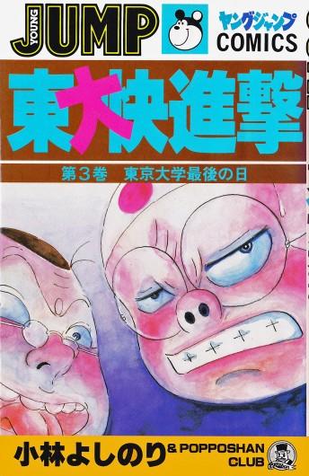東大快進撃(集英社/コミック)第3巻