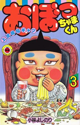 おぼっちゃまくん(小学館/コミック)第3巻
